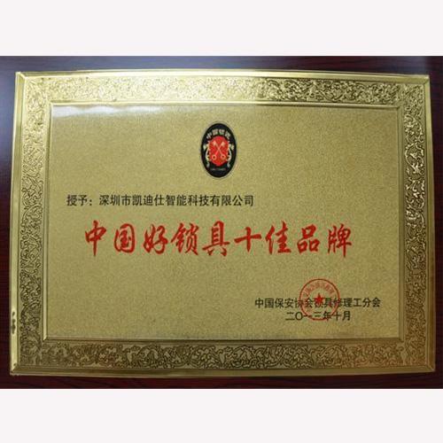 中国好锁具十佳品牌